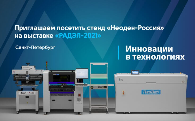 Выставка «РАДЭЛ-2021»